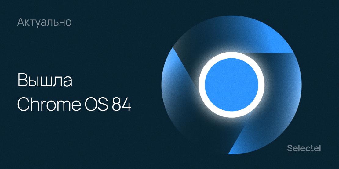 Вышла Chrome OS 84