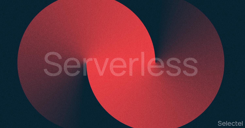 Serverless по стоечкам