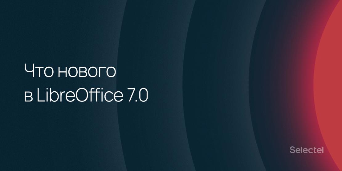 Что нового в LibreOffice 7.0