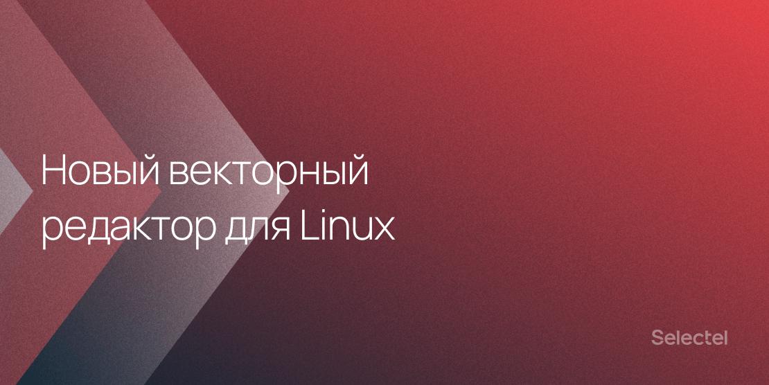 Появился новый векторный редактор для Linux