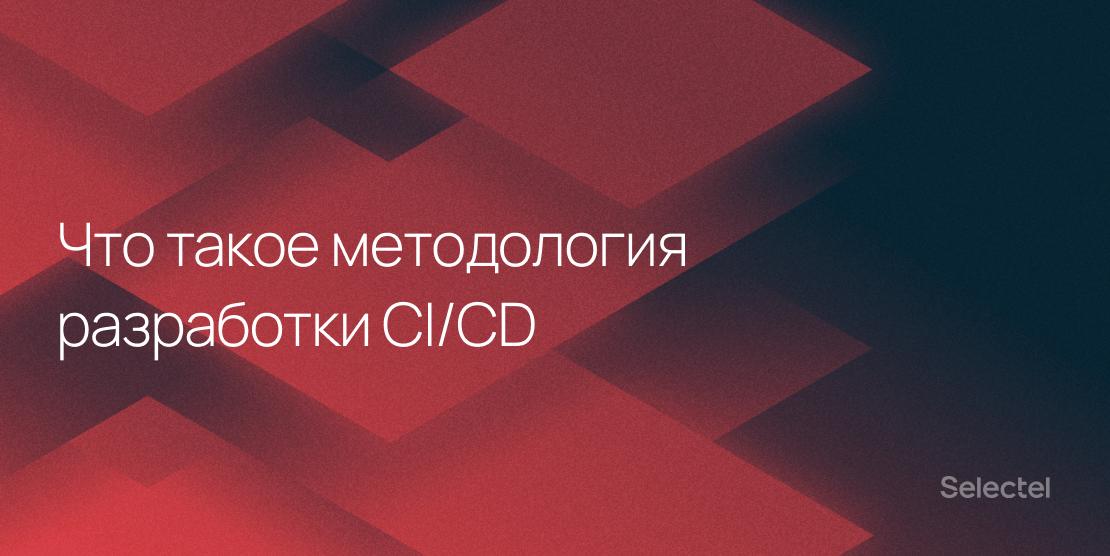 Что такое методология разработки CI/CD