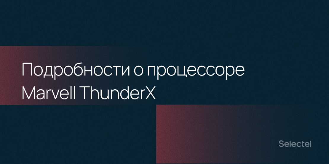 ARM для серверов: подробности о процессоре Marvell ThunderX3