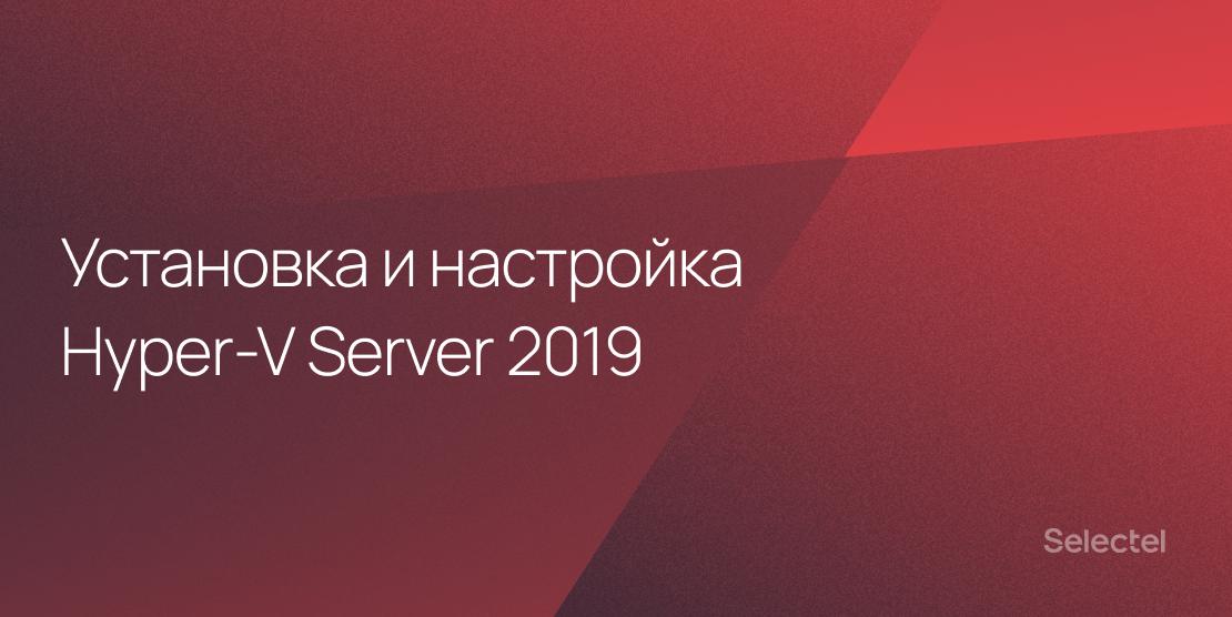 Установка и настройка Hyper-V Server 2019