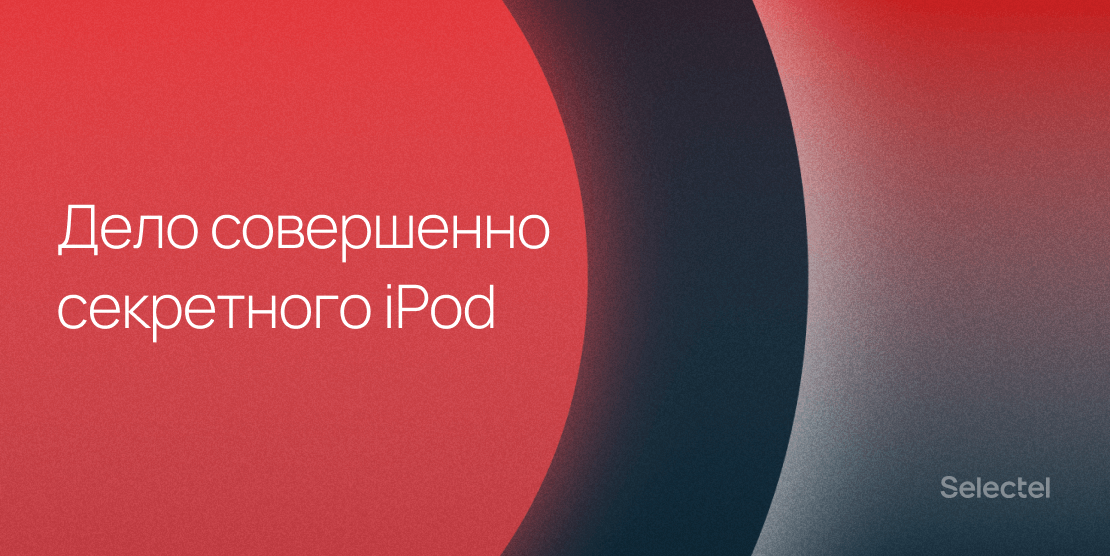 Дело совершенно секретного iPod