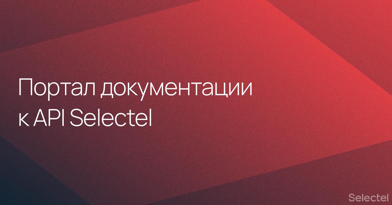 Портал документации к API Selectel