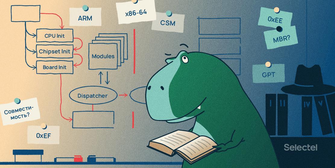 Как запускается сервер: UEFI