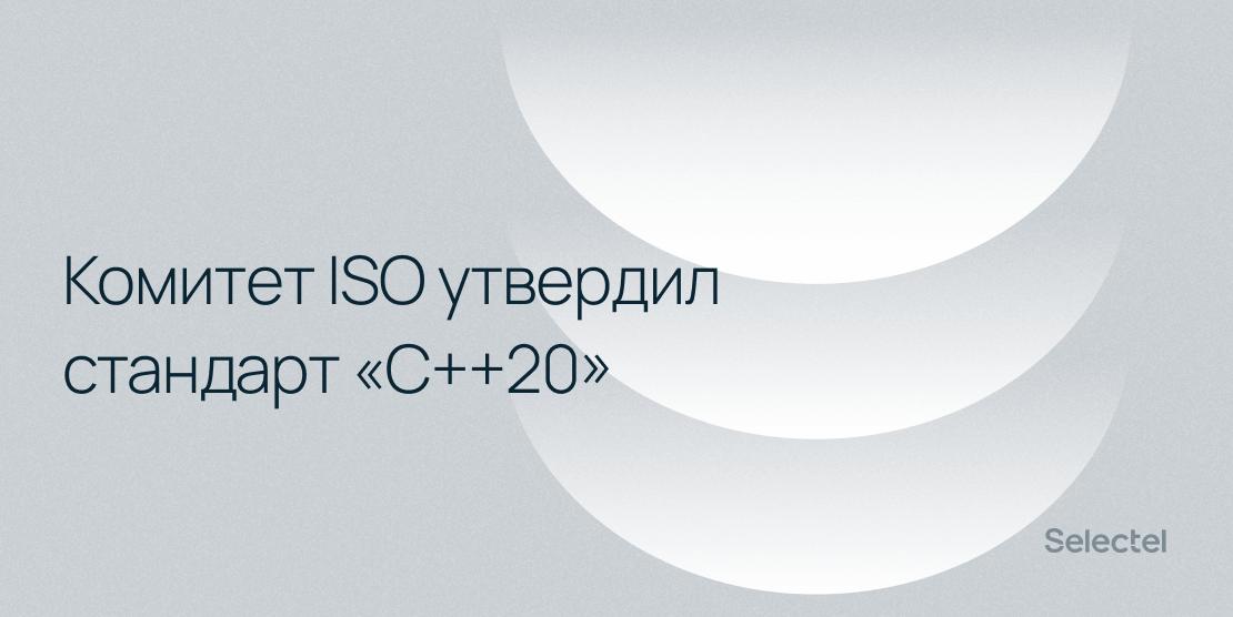 Комитет ISO утвердил стандарт «C++20»