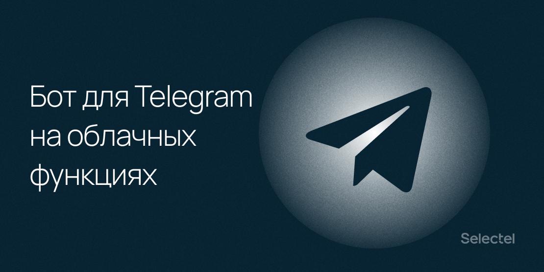 Бот для Telegram на облачных функциях