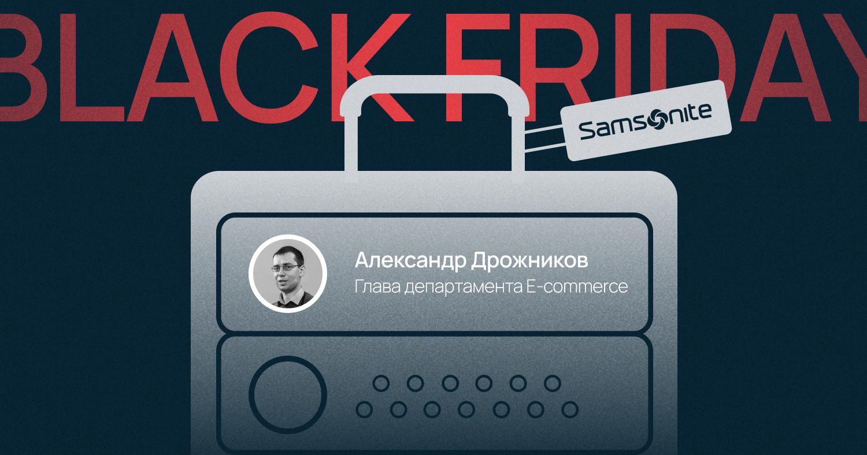 Кейс Samsonite: как подготовиться к «черной пятнице»