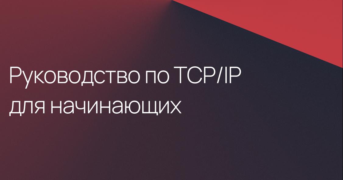 Руководство по стеку протоколов TCP/IP для начинающих