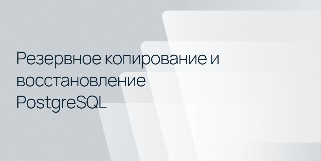 Резервное копирование и восстановление PostgreSQL: pg_dump, pg_restore, wal-g
