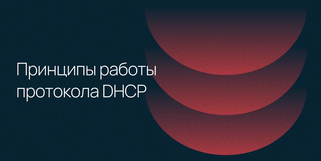 Принципы работы протокола DHCP