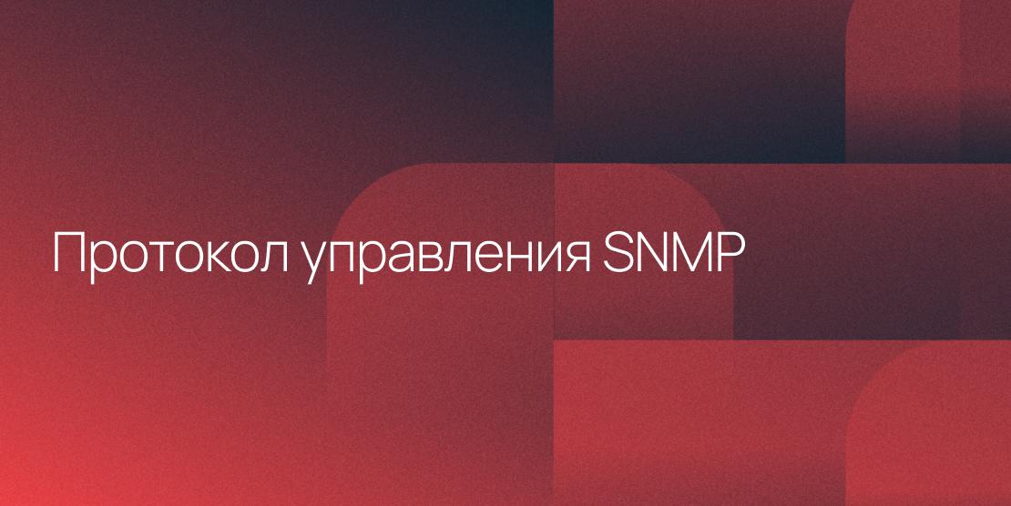 Протокол управления SNMP