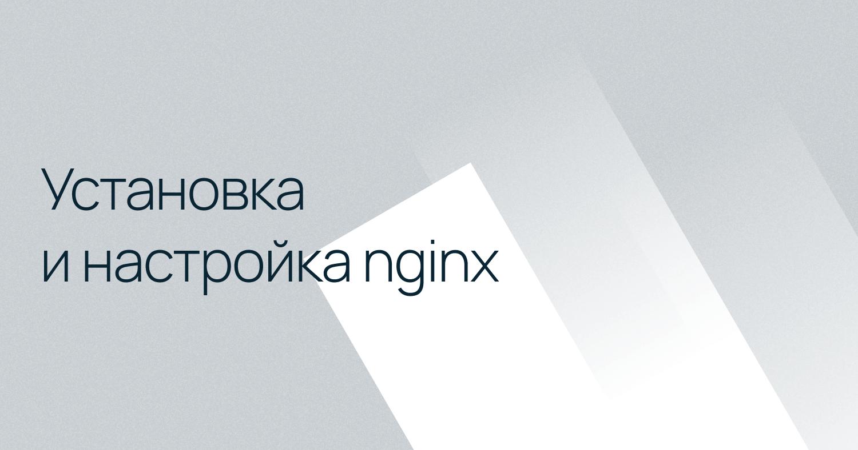 Установка и настройка nginx