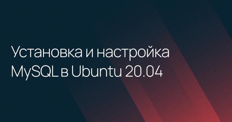 Установка и настройка MySQL в Ubuntu 20.04