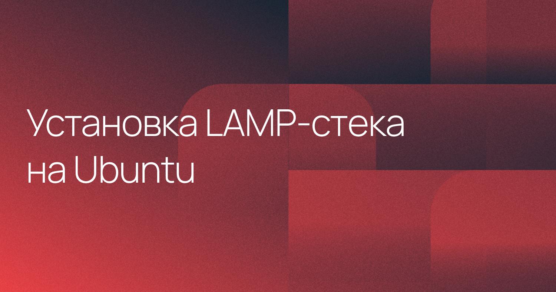 Установка LAMP-стека (Linux, Apache, MySQL, PHP) на Ubuntu