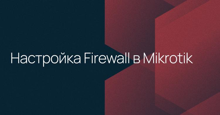 Настройка Firewall в Mikrotik