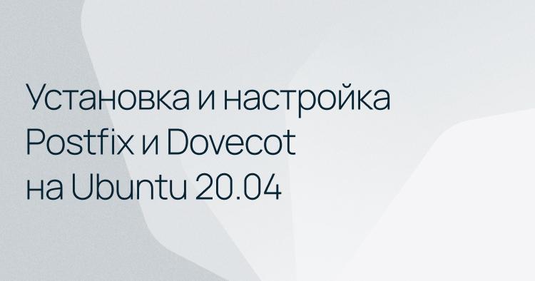 Установка и настройка Postfix и Dovecot на Ubuntu 20.04