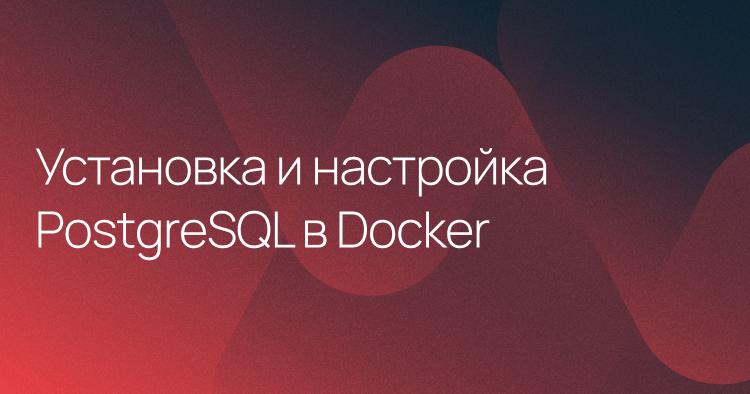Установка и настройка PostgreSQL в Docker