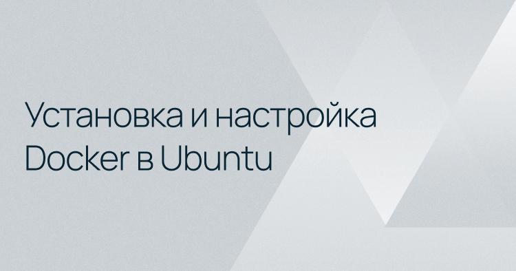 Установка и настройка Docker в Ubuntu