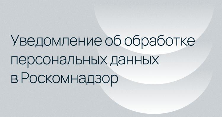 Уведомление об обработке персональных данных в Роскомнадзор