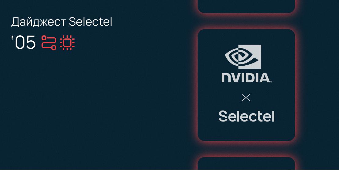 Продуктовый дайджест: бессерверные вычисления для «Облачного хранилища» и аренда лицензий NVIDIA