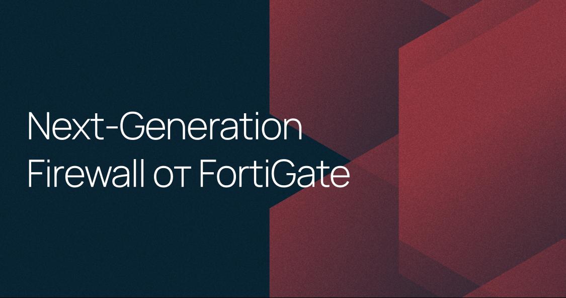Next-Generation Firewall от FortiGate: обзор функций и подключение сервиса