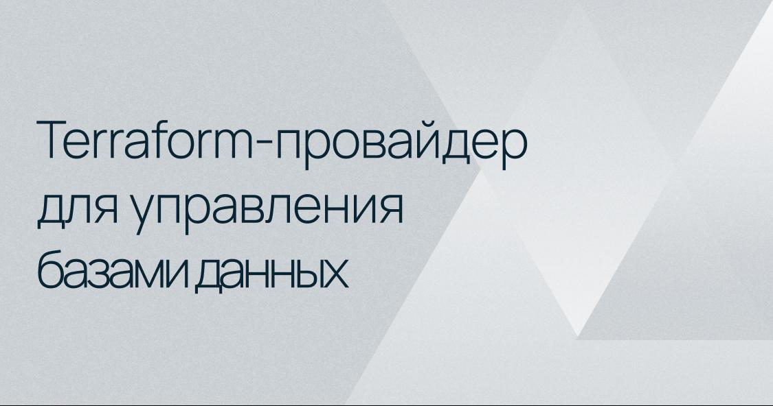 Как управлять «Облачными базами данных» через Terraform-провайдера Selectel