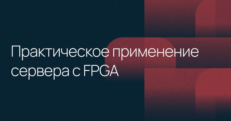 Практическое применение сервера с FPGA