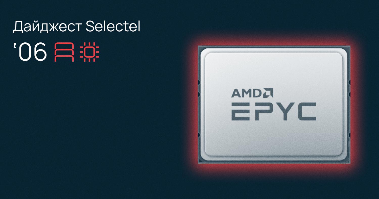 Продуктовый дайджест: новые процессоры AMD EPYC™ и  управление базами данных через Terraform